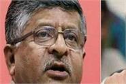 ravishankar prasad says gandhi family is corrupt