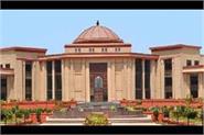 chhattisgarh high court jobs