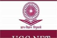 ugc net 2018 can apply till september 30 learn special things