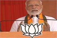 haryana assembly election 2019 pm modi will thunder in sirsa and rewari today