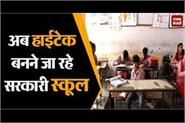 now government schools are going to become high tech