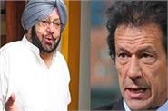 kartarpur corridor punjab cm urges pakistan to withdraw 20 fee on pilgrims