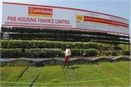 pnb housing to raise rs 10 000 crore by issuing bonds at various stages