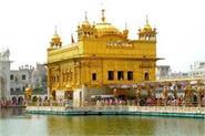 public holiday declared in amritsar on prakash parv of guru ramdas ji