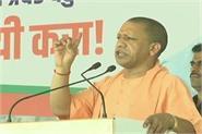 yogi adityanath rally in pratapgarh