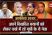 goodbye 2019 these leaders of up were in discussion all year
