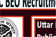 uppsc beo recruitment 2020 for block education officer get good salary