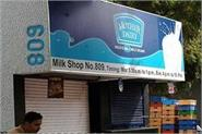 mother dairy amul increases milk prices