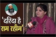 exclusive interview of shreyashi chhatrapati on ram rahim