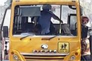 school bus reversed 12 students removed glass break