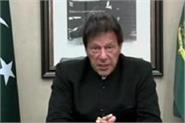 pulwama attack imran khan press confrence