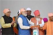 our government working towards the feelings of guru ravidas ji