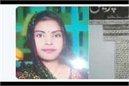 another hindu girl kidnapped in pak changed religion