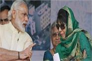 pdp mehbooba mufti narendra modi rajasthan pakistan