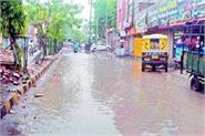 rain once did the city water water