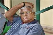 security reduce of lalu prasad yadav