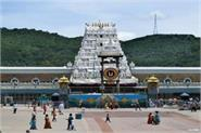 reliance industries offers rs 1 10 crore to tirumala temple