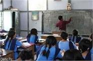 non granted smc teacher