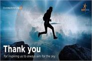 isro thanked everyone said will keep fulfilling the dreams of indians