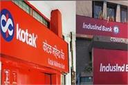 indusind bank denied talks with kotak mahindra for merger