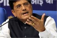 no consideration for furthering chinese export subsidy goyal