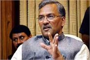 cm gave instructions to complete the uttarakhand residence