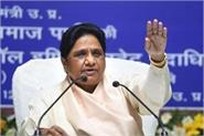 mayawati s advice central government to revisit