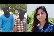 nikita murder case accused tausif s father is an mla haryana news