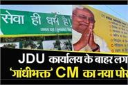 new posters outside jdu office