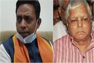 statement of bjp mla complaining against lalu