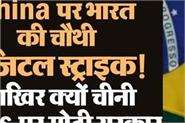national news india china digital strike mobile apps narendra modi