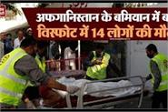 14 killed in bombings in afghanistan s bombayan