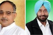 jjp badda distt president vijay mandola removed from party