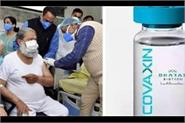 second dose of covaxin will not be given to anil vij