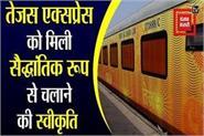 dehradun tejas express got approval to run in principle
