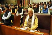 haryana budget session first day