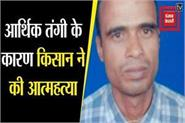 farmer commits suicide due to financial constraints