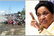 mayawati angry at laborers spraying sanitizer said the less it is condemned