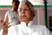lalu yadav will not be released on parole