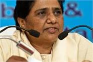 us over the death of george floyd is a clear message whole world mayawati