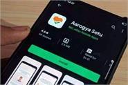 modi government will reward those who find flaws in arogya setu app