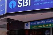sbi shocks crores of customers in lockdown reduced interest rates on fd