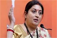 smriti irani said on the missing poster  i have 10 days in 8 months