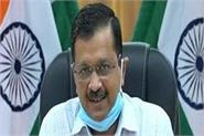 kejriwal appeals to donate plasma