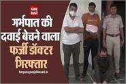 sonipat pndt team again on action fake doctor arrested