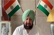 captain amarinder singh statement on poisonous liquor
