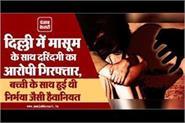 one person arrested delhi harassment case