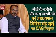 former lt governor of jammu and kashmir appointed as new cag