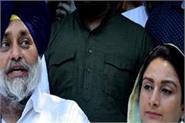 akali dal set to break alliance with bjp ritual announced