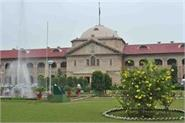 hc gives big relief to candidates of pcs mains upsc gives these instructions